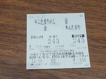 キムたま牛めし(食券)