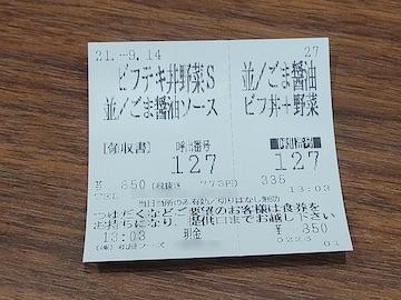ビーフステーキごま醤油ソース(食券)