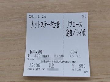 リブロース定食(食券)