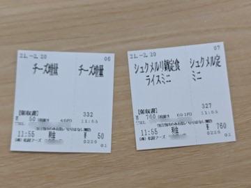 シュクメルリ鍋定食(食券)