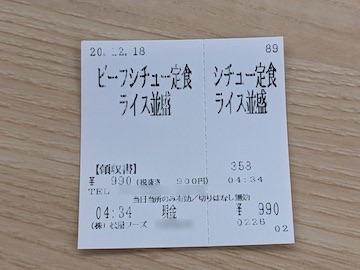 ビーフシチュー定食(食券)