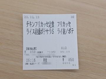 チキンフリカッセ定食(食券)
