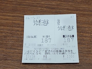 うなぎ三色丼(食券)