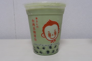青汁タピオカ(全体)